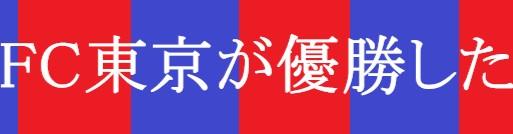 2020ルヴァンカップ優勝FC東京.jpg