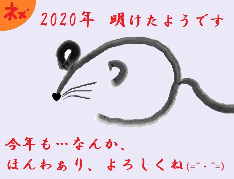 2020元旦年賀.jpg
