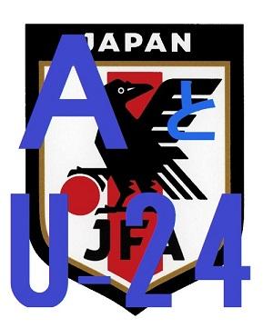 20210607JFAロゴAとU24.jpg