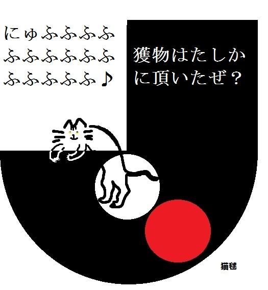 3ろごJリーグ猫毬002.jpg
