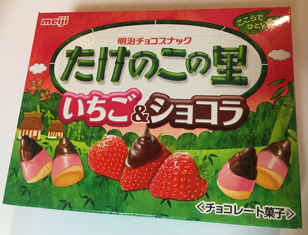 たけのこの里いちごショコラ001.JPG