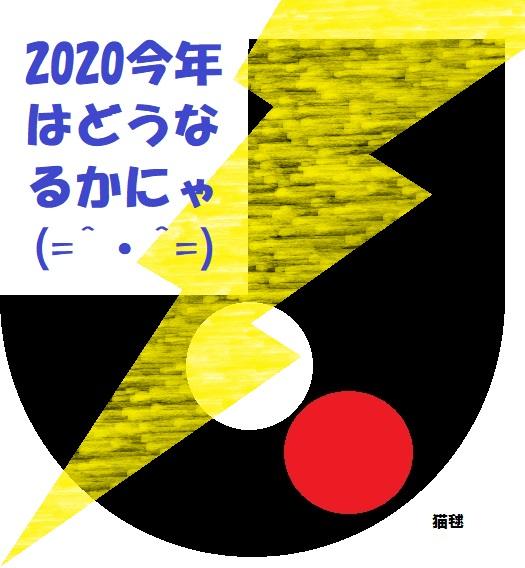 ろごJリーグ2020猫毬.jpg