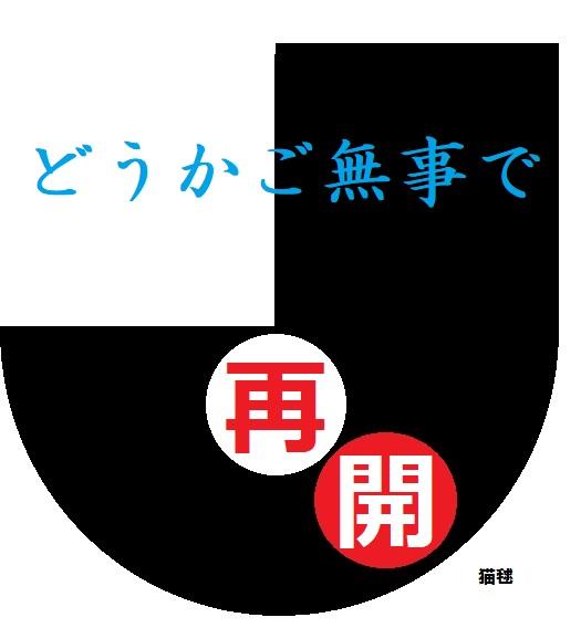 ろごJリーグ猫毬202006再開.jpg