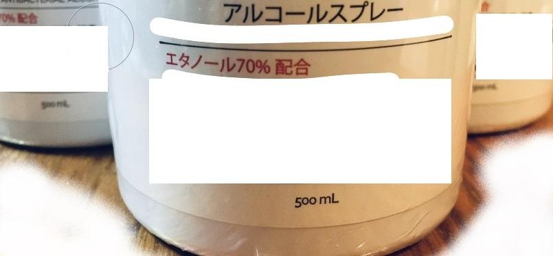 エタノール消毒70%スプレー.JPG