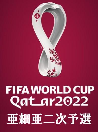 カタールワールドカップ2022亜細亜二次予選.JPG