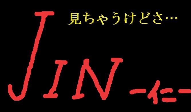 仁JIN.jpg