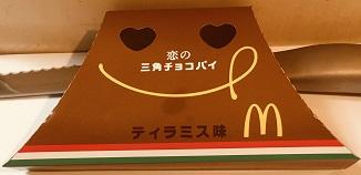恋の三角チョコパイティラミス味001.JPG