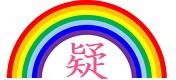 感染防止徹底ステッカーデザイン虹.jpg