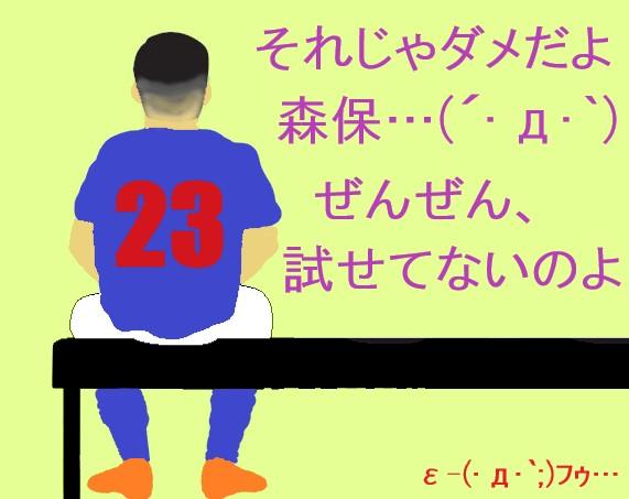 控え選手.jpg