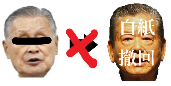 東京オリパラ組織委員会会長白紙.jpg