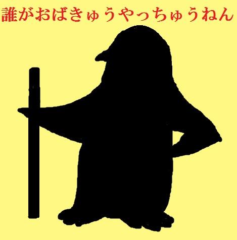 棒術ペンギン.jpg