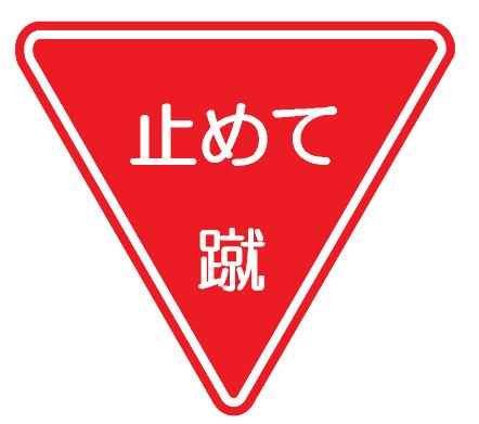 止めて蹴る標識.png