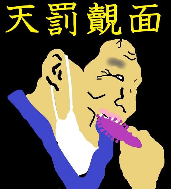河村たかし市長天罰覿面菌メダル.jpg