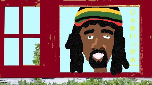 窓辺に陽気なジャマイカン002.jpg