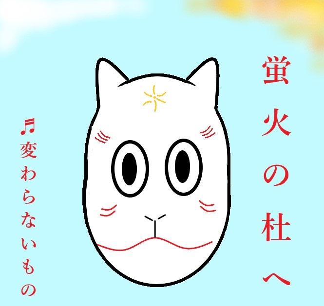 蛍火の杜変わらないもの.jpg