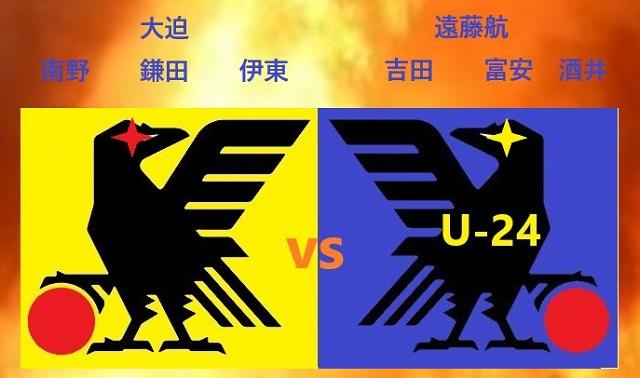 JFAロゴ2021代表vsU-24代表002.jpg
