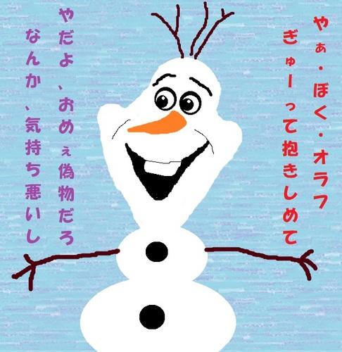 オラフ勇気をもって.jpg
