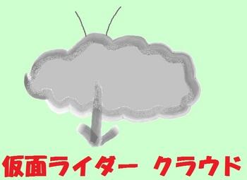 仮面ライダークラウド.jpg