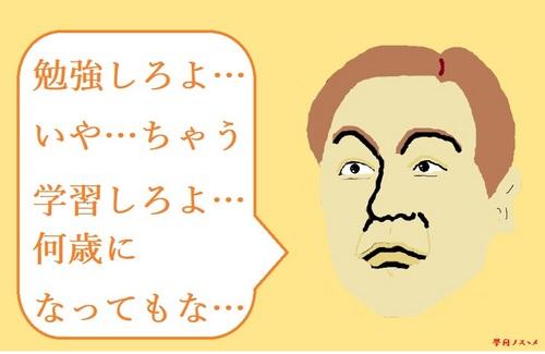 福沢諭吉先生.jpg