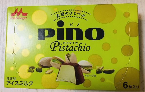 pinoピスタチオ001.JPG