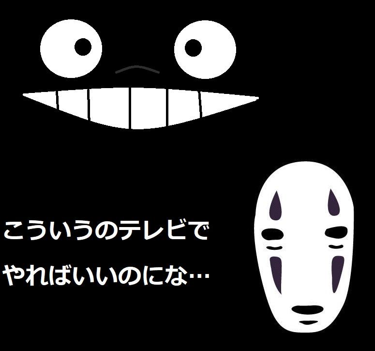 totoroandfaceloss.jpg